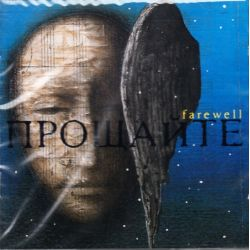 "ORCHESTRA NOVAYA ROSSIYA - FAREWELL - TCHAIKOVSKY - SYMPHONY ""PATHETIQUE"" (1 CD) - 24KT GOLD CD - WYDANIE AMERYKAŃSKIE"