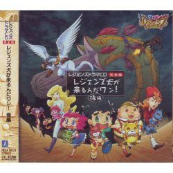 LEGENDS YOMIGAERU RYUOU DENSETSU (1 CD) - WYDANIE JAPOŃSKIE