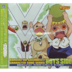 GOLD GASHBELL!! CHARACTER SONG SERIES BOYS SIDE (1 CD) - WYDANIE JAPOŃSKIE