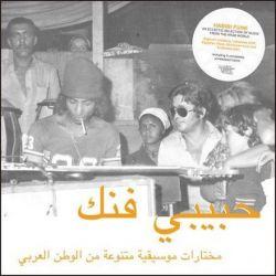 Habibi Funk - Various Artists (Vinyl 2LP)