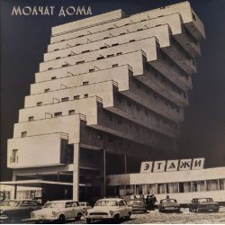MOLCHAT DOMA - ETAZHI (1 LP) - WYDANIE AMERYKAŃSKIE